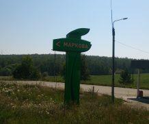 Внимание водители! Запущена работа светофорного объекта на автомобильной дороге Подход к г. Иркутск (Иркутск-Шелехов)
