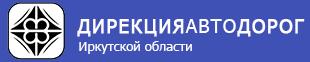 """ОГКУ """"Дирекция автодорог"""" - Областное казённое государственное учреждение дирекция по строительству и эксплуатации автомобильных дорог Иркутской области"""