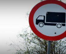 Введение временного ограничения движения транспортных средств