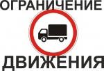 «О введении временного ограничения транспортных средств по автомобильным дорогам регионального или межмуниципального значения Иркутской области в летний период 2019г.»